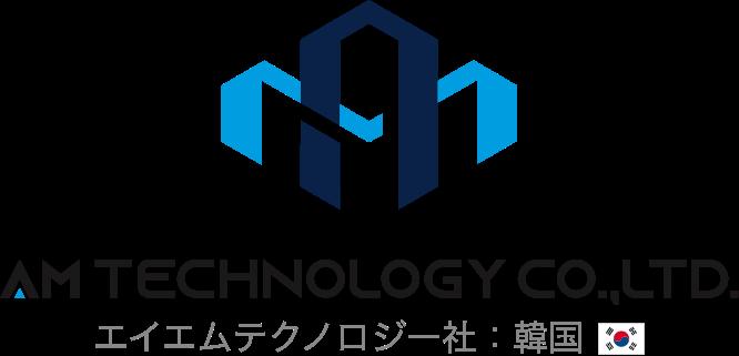 エイエムテクノロジー社:韓国