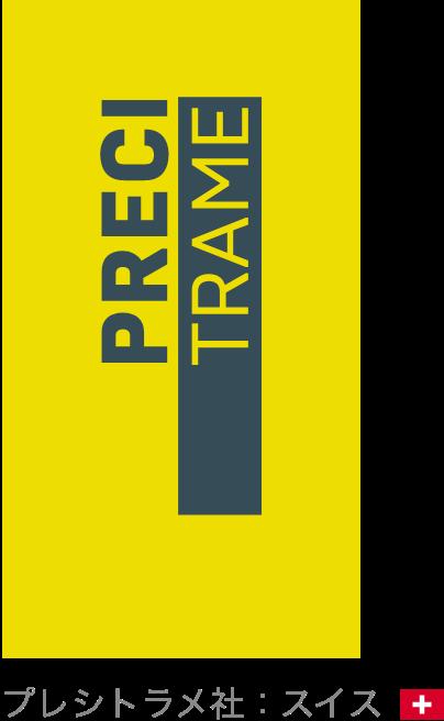 プレシトラメ社:スイス