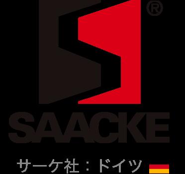 サーケ社:ドイツ