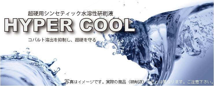 hypercool_banner