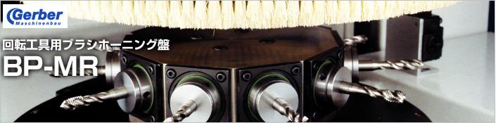BP-MR_回転工具用ブラシホーニング盤_ゲルバー社