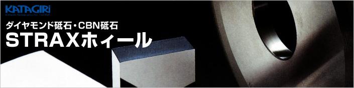 STRAXホィール_ダイヤモンド砥石・CBN砥石_片桐製作所