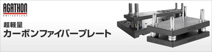 超軽量_カーボンファイバープレート_アガトン社