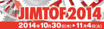 JIMTOF2014