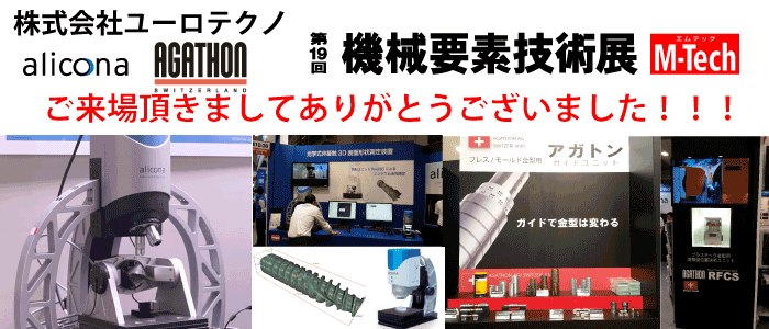 Mtech2015-thanks-visiting
