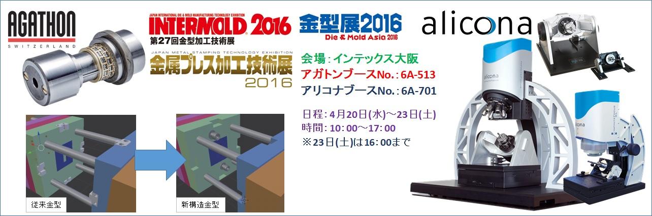 インターモールド2016大阪