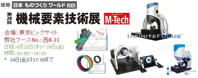 機械要素技術展2016