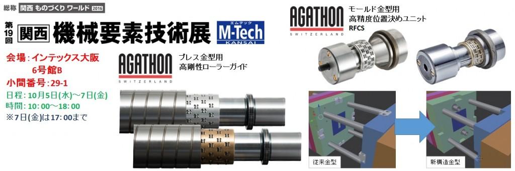 機械要素技術展関西