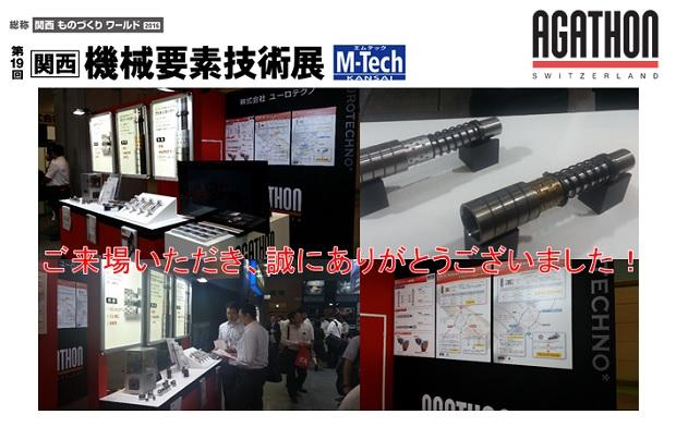 関西機械要素技術展2016
