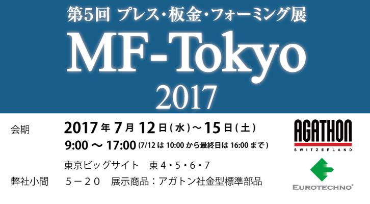MF-Tokyo2017 メタルフォーミング展