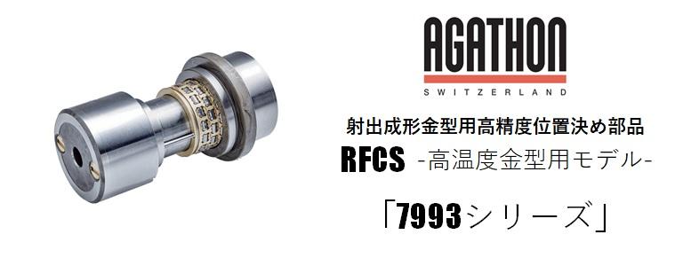 射出成形金型用高精度位置決め部品RFCS高温度金型用モデル
