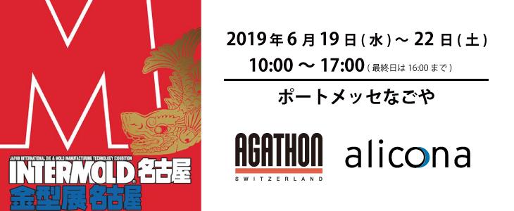 banner_IM-Nagoya_2019