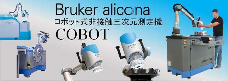 ロボット式非接触三次元測定機