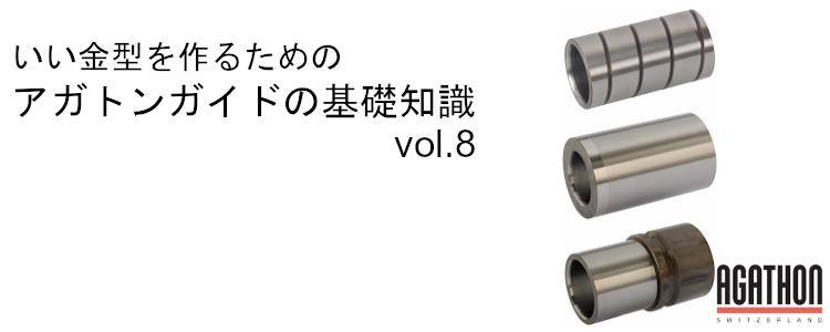トップバナーvol8