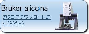 非接触三次元測定機カタログダウンロードバナー