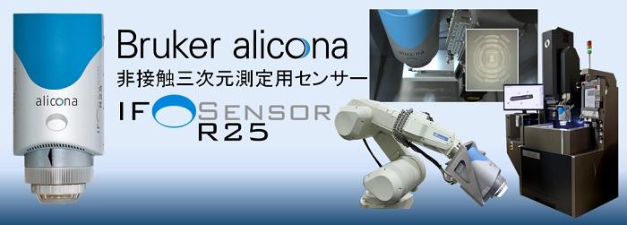 非接触三次元測定機用センサー