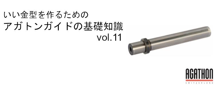 トップバナーvol11