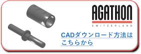 CADダウンロードバナー2