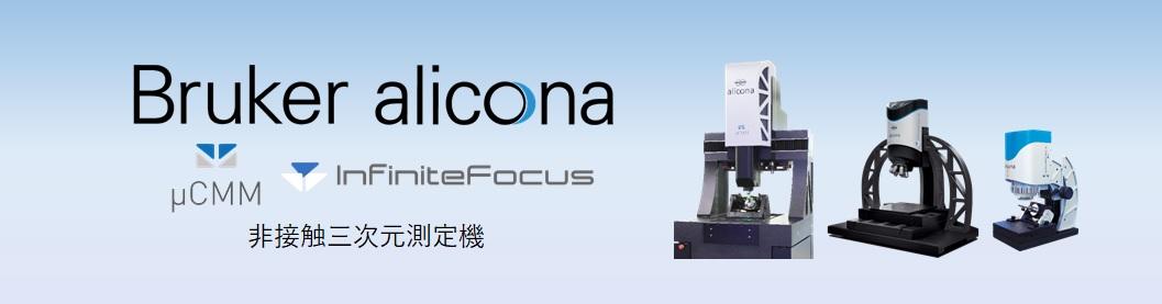 非接触三次元測定機インフィニートフォーカスG5+