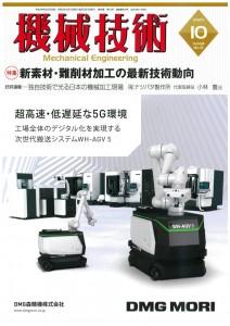 機械技術10月号表紙