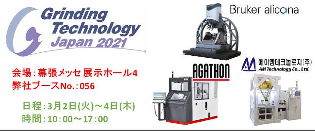Grinding Technology Japan2021